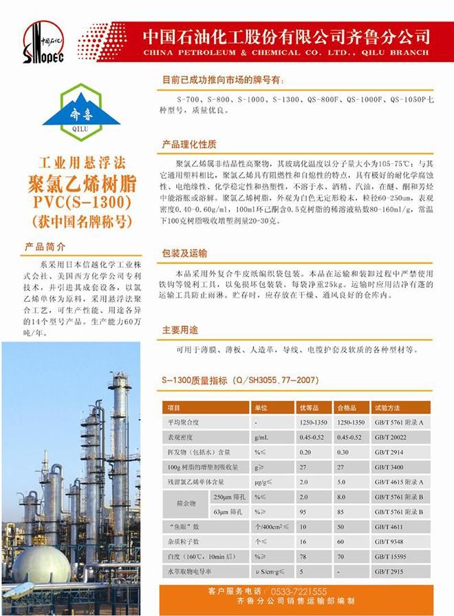 化工|环保|高分子|改性塑料|聚氯乙烯|塑料助剂|树脂粉