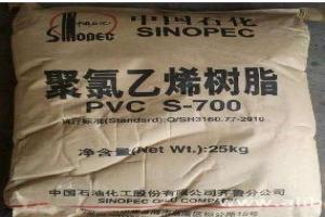 齐鲁s-700 pvc树脂粉
