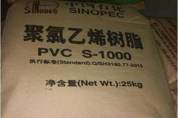 齐鲁s-1000 聚氯乙烯pvc树脂粉